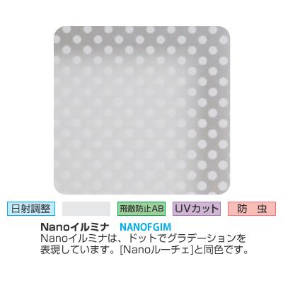 3M Nano イルミナ NANOFGIM 1270mm幅×30m/窓ガラスフィルム/ティント/日射調整/遮熱/飛散防止/UVカット/防虫/目隠し