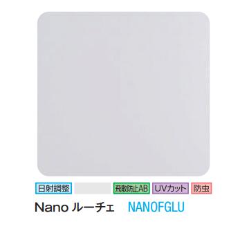 3M Nano ルーチェ NANOFGLU 1270mm幅×30m/窓ガラスフィルム/ティント/日射調整/遮熱/飛散防止/UVカット/防虫/目隠し