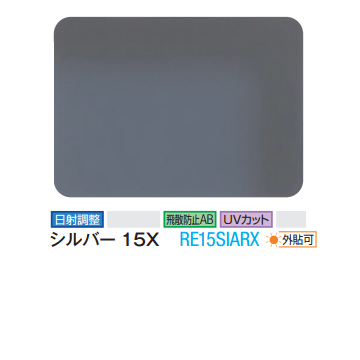 3M シルバー15X RE15SIARX 1524mm幅×30m/窓ガラスフィルム/ティント/日射調整/遮熱/飛散防止/UVカット/電磁シールド/目隠し/ハードコート