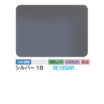 3M シルバー18 RE18SIAR 1016mm幅×30m/窓ガラスフィルム/ティント/日射調整/遮熱/飛散防止/UVカット/防虫/電磁シールド/目隠し/ハードコート