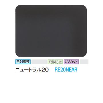 3M ニュートラル20 RE20NEAR 1524mm幅×30m/窓ガラスフィルム/ティント、日射調整、飛散防止、UVカット、目隠し、ハードコート