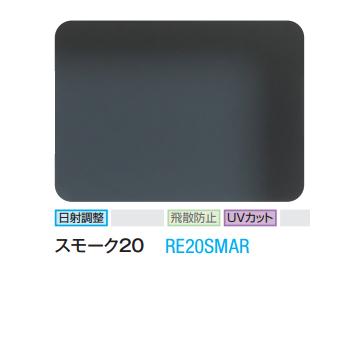 3M スモーク20 RE20SMAR 1524mm幅×30m/窓ガラスフィルム/ティント/日射調整/遮熱/飛散防止/UVカット/目隠し/ハードコート