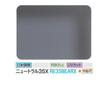 3M ニュートラル35X RE35NEARX 1524mm幅×30m/窓ガラスフィルム/ティント/日射調整/遮熱/飛散防止/UVカット/目隠し/ハードコート