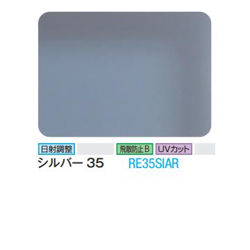 3M シルバー35 RE35SIAR 1016mm幅×30m/窓ガラスフィルム/ティント/日射調整/遮熱/飛散防止/UVカット/目隠し/ハードコート/オーバーコート