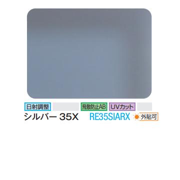 3M シルバー35X RE35SIARX 1524mm幅×30m/窓ガラスフィルム/ティント/日射調整/遮熱/飛散防止/UVカット/目隠し/ハードコート