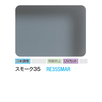 3M スモーク35 RE35SMAR 1524mm幅×30m/窓ガラスフィルム/ティント/日射調整/遮熱/飛散防止/UVカット/目隠し/ハードコート