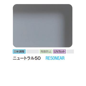 3M ニュートラル50 RE50NEAR 1524mm幅×30m/窓ガラスフィルム/ティント、日射調整、飛散防止、UVカット、ハードコート