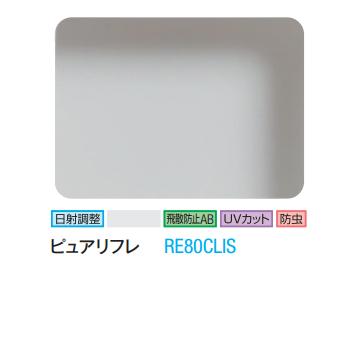 3M ピュアリフレ RE80CLIS 1016mm幅×60m/窓ガラスフィルム/ティント/日射調整/遮熱/飛散防止/UVカット/防虫/ハードコート