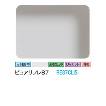 3M ピュアリフレ87 RE87CLIS 1270mm幅×60m/窓ガラスフィルム/ティント/日射調整/遮熱/飛散防止/UVカット/防虫/ハードコート