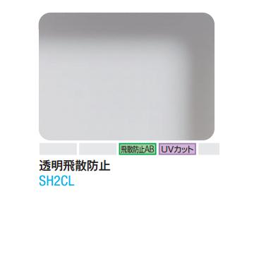 3M 透明飛散防止 SH2CL 1270mm幅×60m/窓ガラスフィルム/ティント/飛散防止/UVカット