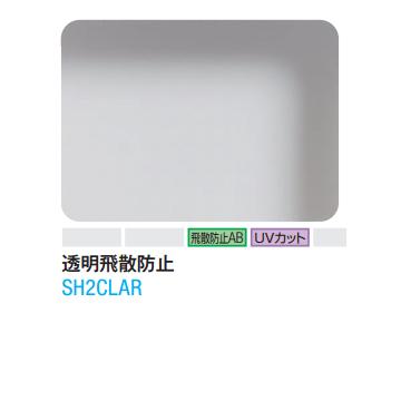 3M 透明飛散防止 SH2CLAR 1270mm幅×60m/窓ガラスフィルム/ティント/飛散防止/UVカット/ハードコート