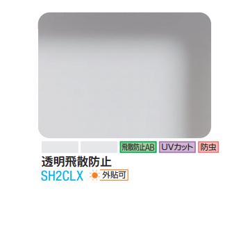 3M 透明飛散防止 SH2CLX 1270mm幅×60m/窓ガラスフィルム/ティント、飛散防止、UVカット、防虫