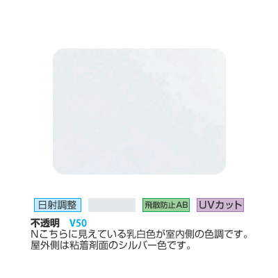 3M 不透明 V50 1250mm幅×30m/窓ガラスフィルム/ティント/日射調整/遮熱/飛散防止/UVカット/目隠し