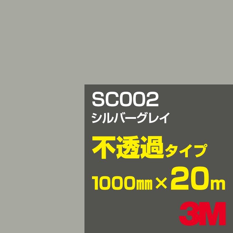 3M SC002 シルバーグレイ 1000mm幅×20m/3M スコッチカルフィルム Jシリーズ 不透過タイプ/カーフィルム/カッティング用シート/黒(ブラック)系/灰色(グレイ)系