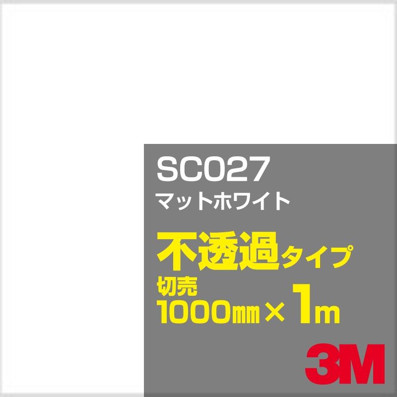 ★SC027 マットホワイト 1000mm幅×1m切売★『ハイクォリティ』×『リーズナブル』を実現した3Mtrade; の人気商品 3M SC027 マットホワイト 1000mm幅×1m切売/3M スコッチカルフィルム Jシリーズ 不透過タイプ/カーフィルム/カッティング用シート/白(ホワイト)系