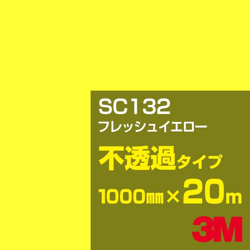 3M SC132 フレッシュイエロー 1000mm幅×20m/3M スコッチカルフィルム Jシリーズ 不透過タイプ/カーフィルム/カッティング用シート/黄(イエロー)系