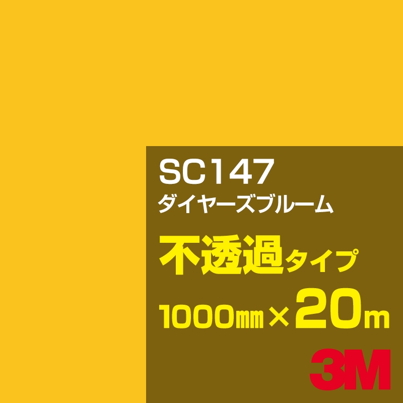 3M SC147 ダイヤーズブルーム 1000mm幅×20m/3M スコッチカルフィルム Jシリーズ 不透過タイプ/カーフィルム/カッティング用シート/黄(イエロー)系