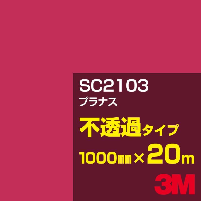 3M SC2103 プラナス 1000mm幅×20m/3M スコッチカルフィルム Jシリーズ 不透過タイプ/カーフィルム/カッティング用シート/赤(レッド)系