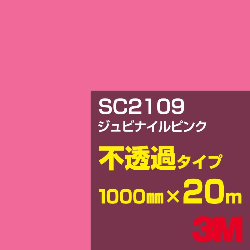 3M SC2109 ジュビナイルピンク 1000mm幅×20m/3M スコッチカルフィルム Jシリーズ 不透過タイプ/カーフィルム/カッティング用シート/赤(レッド)系