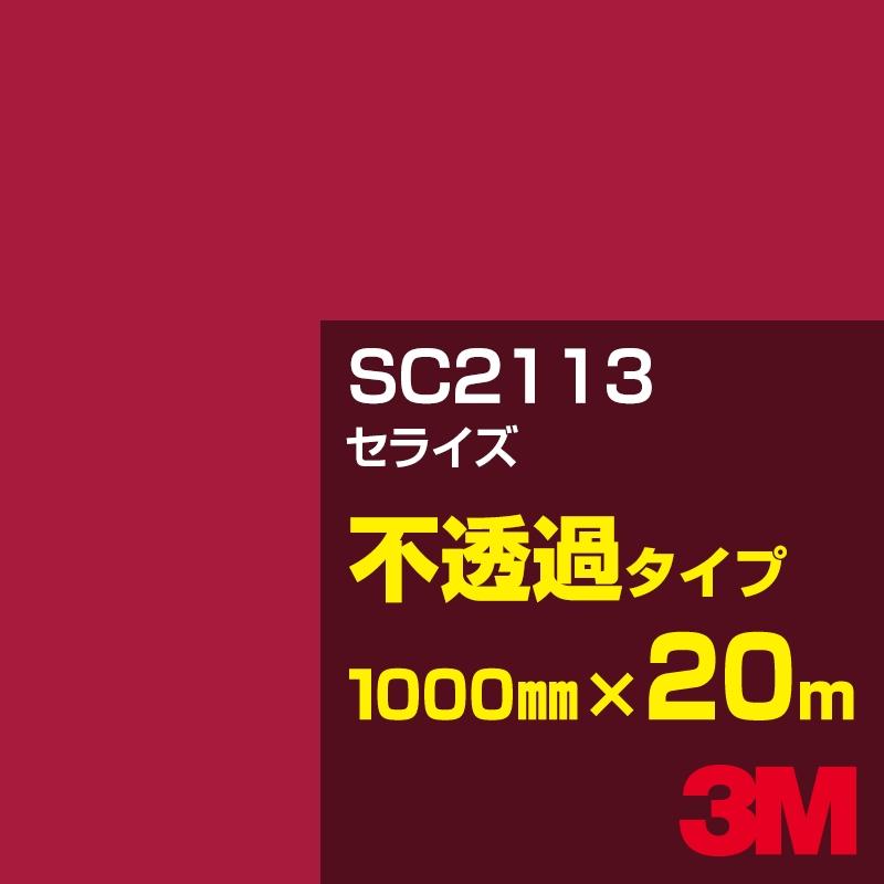 3M SC2113 セライズ 1000mm幅×20m/3M スコッチカルフィルム Jシリーズ 不透過タイプ/カーフィルム/カッティング用シート/赤(レッド)系