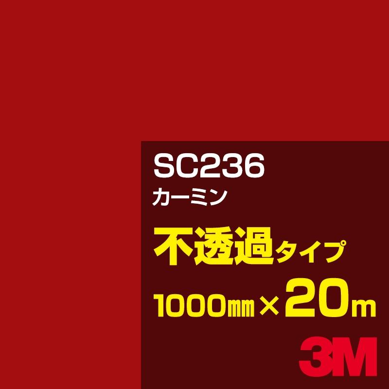 3M SC236 カーミン 1000mm幅×20m/3M スコッチカルフィルム Jシリーズ 不透過タイプ/カーフィルム/カッティング用シート/赤(レッド)系