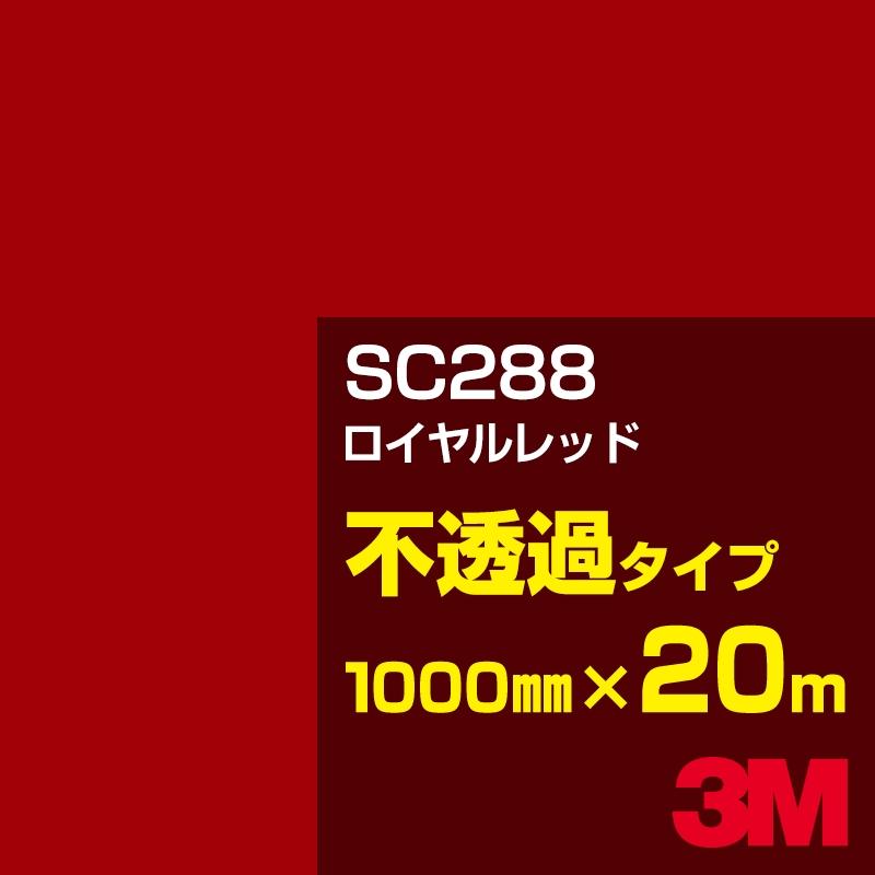3M SC288 ロイヤルレッド 1000mm幅×20m/3M スコッチカルフィルム Jシリーズ 不透過タイプ/カーフィルム/カッティング用シート/赤(レッド)系