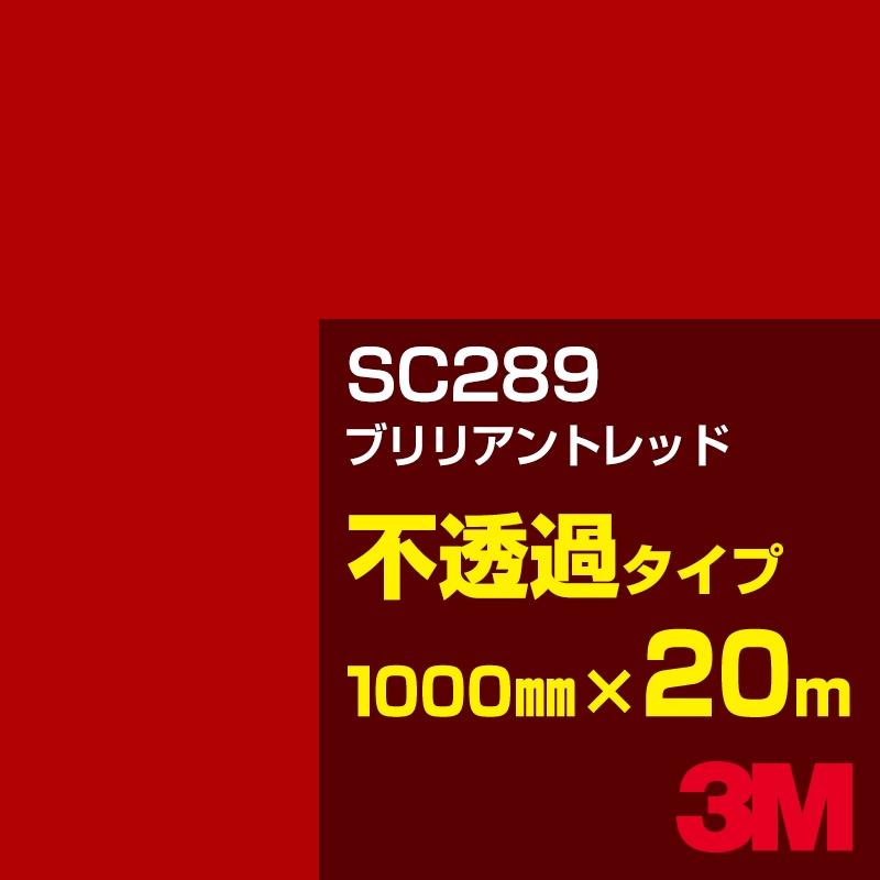3M SC289 ブリリアントレッド 1000mm幅×20m/3M スコッチカルフィルム Jシリーズ 不透過タイプ/カーフィルム/カッティング用シート/赤(レッド)系