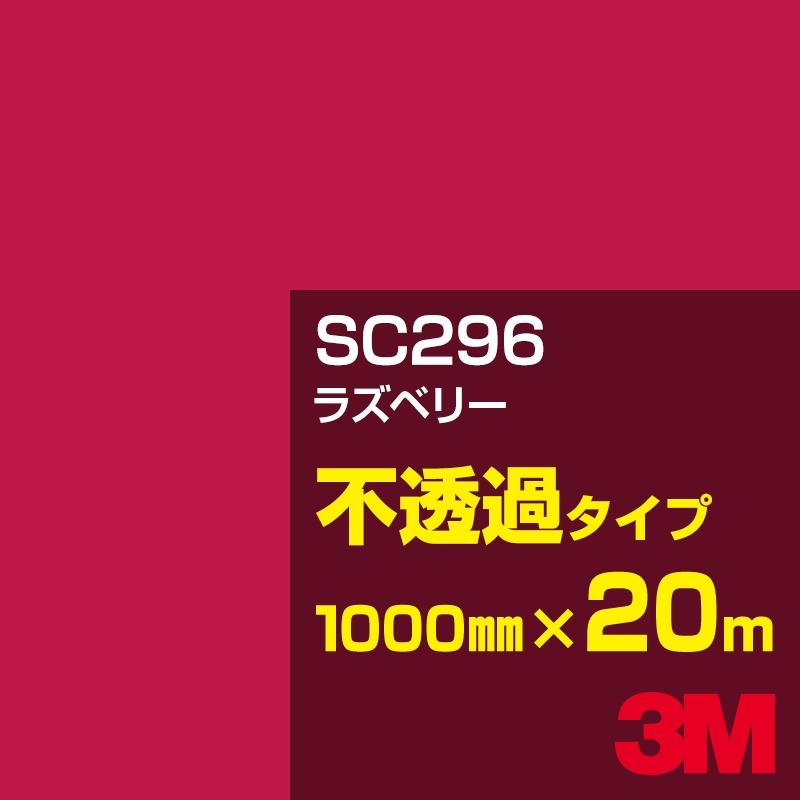 3M SC296 ラズベリー 1000mm幅×20m/3M スコッチカルフィルム Jシリーズ 不透過タイプ/カーフィルム/カッティング用シート/赤(レッド)系