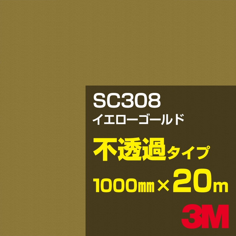 3M SC308 イエローゴールド 1000mm幅×20m/3M スコッチカルフィルム Jシリーズ 不透過タイプ/カーフィルム/カッティング用シート/金(ゴールド)系