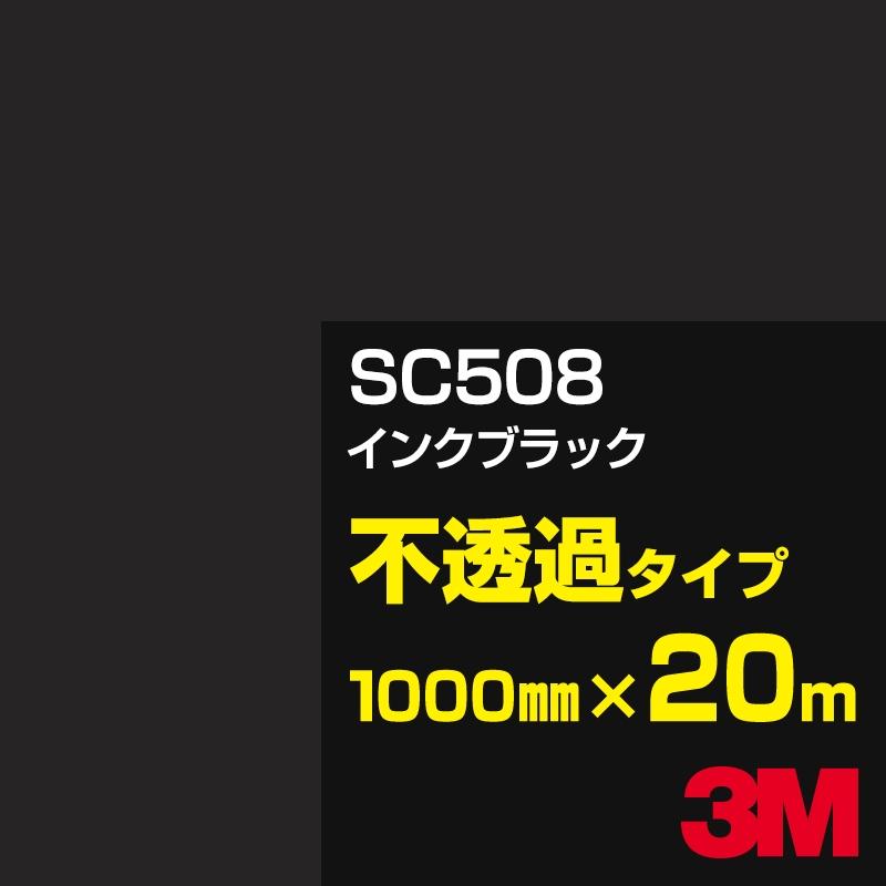 3M SC508 インクブラック 1000mm幅×20m/3M スコッチカルフィルム Jシリーズ 不透過タイプ/カーフィルム/カッティング用シート/黒(ブラック)系/灰色(グレイ)系