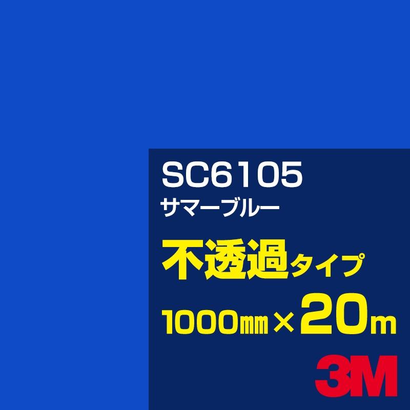 3M SC6105 サマーブルー 1000mm幅×20m/3M スコッチカルフィルム Jシリーズ 不透過タイプ/カーフィルム/カッティング用シート/青(ブルー)系