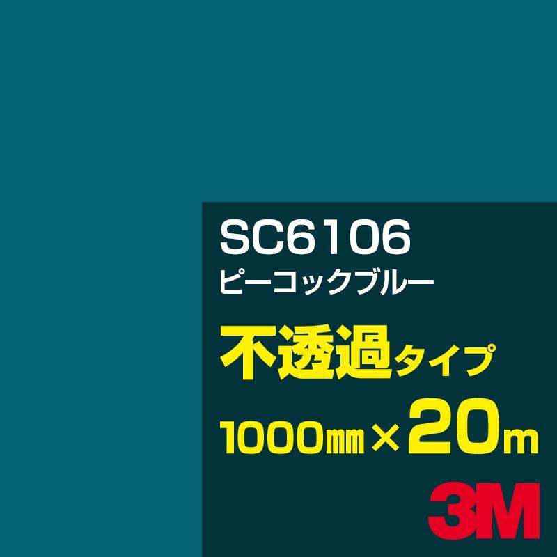 3M SC6106 ピーコックブルー 1000mm幅×20m/3M スコッチカルフィルム Jシリーズ 不透過タイプ/カーフィルム/カッティング用シート/緑(グリーン)系