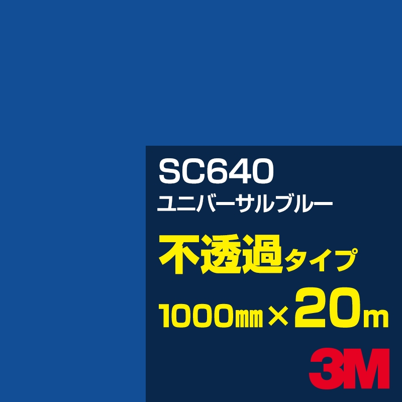 3M SC640 ユニバーサルブルー 1000mm幅×20m/3M スコッチカルフィルム Jシリーズ 不透過タイプ/カーフィルム/カッティング用シート/青(ブルー)系