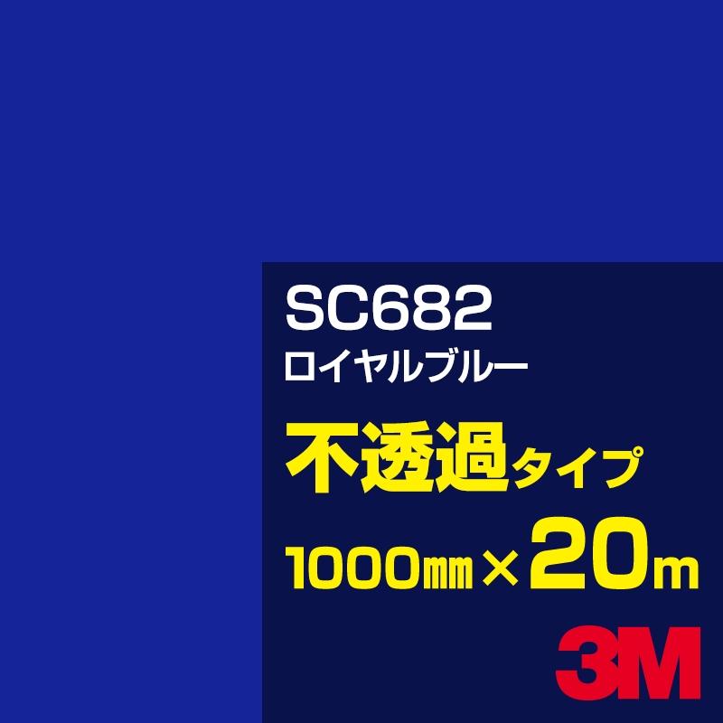 3M SC682 ロイヤルブルー 1000mm幅×20m/3M スコッチカルフィルム Jシリーズ 不透過タイプ/カーフィルム/カッティング用シート/青(ブルー)系