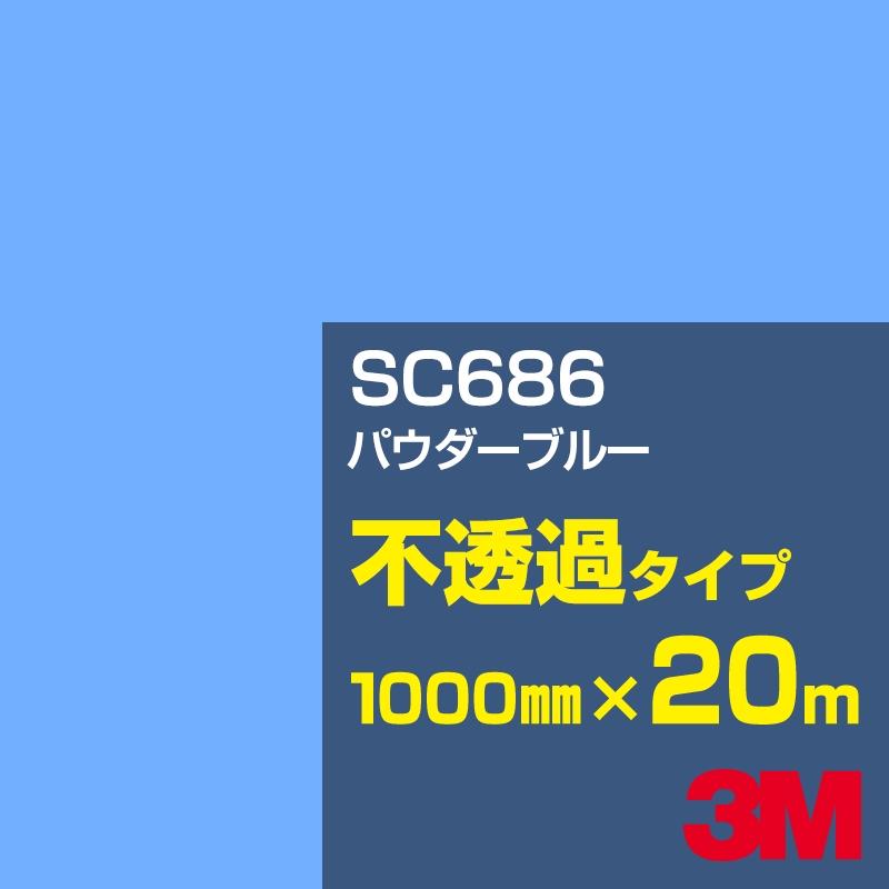 3M SC686 パウダーブルー 1000mm幅×20m/3M スコッチカルフィルム Jシリーズ 不透過タイプ/カーフィルム/カッティング用シート/青(ブルー)系