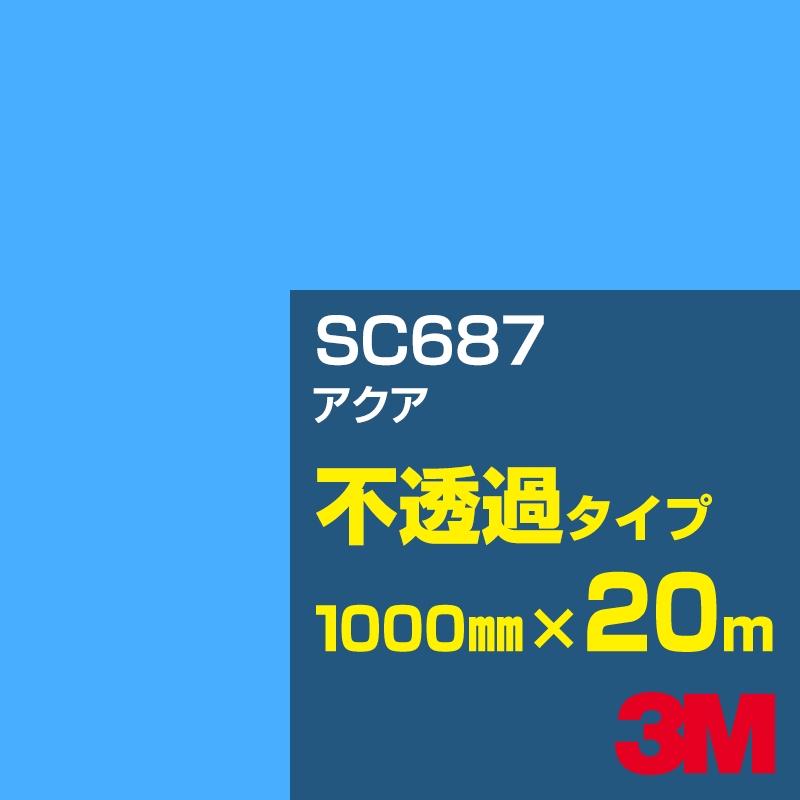 3M SC687 アクア 1000mm幅×20m/3M スコッチカルフィルム Jシリーズ 不透過タイプ/カーフィルム/カッティング用シート/青(ブルー)系