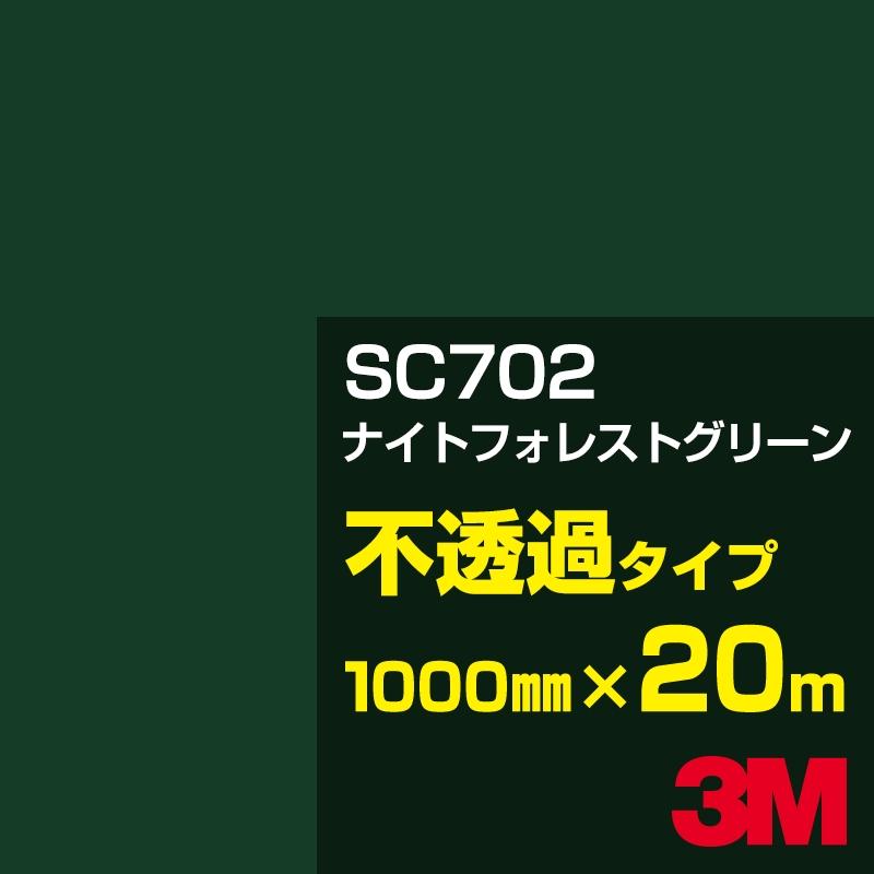 3M SC702 ナイトフォレストグリーン 1000mm幅×20m/3M スコッチカルフィルム Jシリーズ 不透過タイプ/カーフィルム/カッティング用シート/緑(グリーン)系