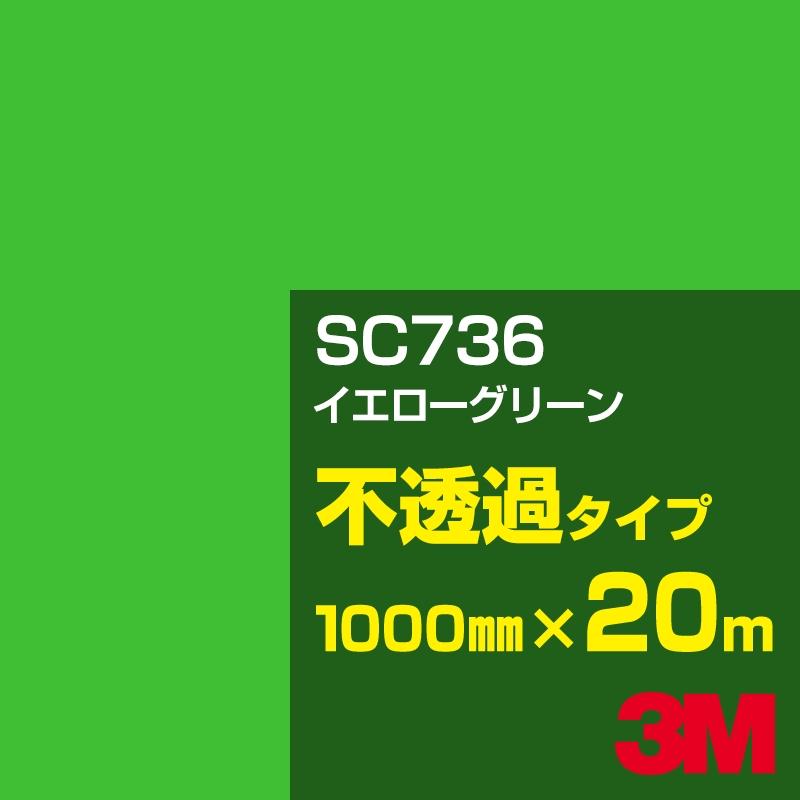 3M SC736 イエローグリーン 1000mm幅×20m/3M スコッチカルフィルム Jシリーズ 不透過タイプ/カーフィルム/カッティング用シート/緑(グリーン)系