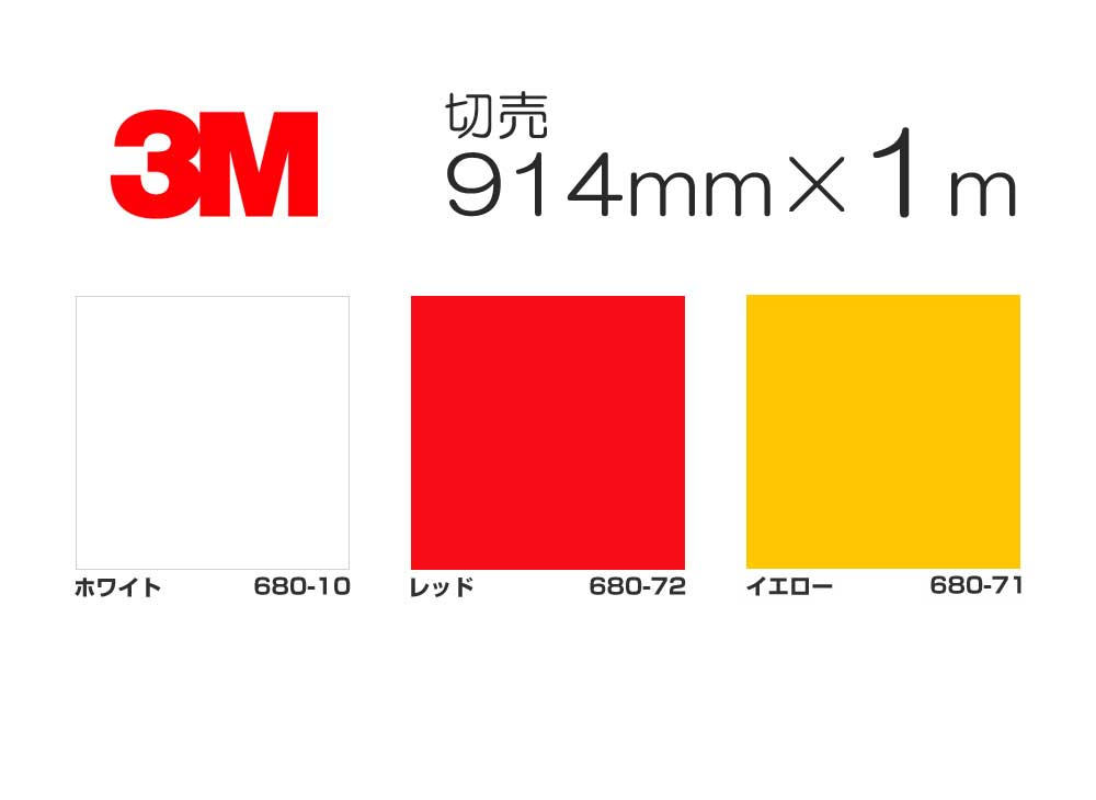【914mm幅×m切売】3M 反射シート 680シリーズ(カラータイプ1)