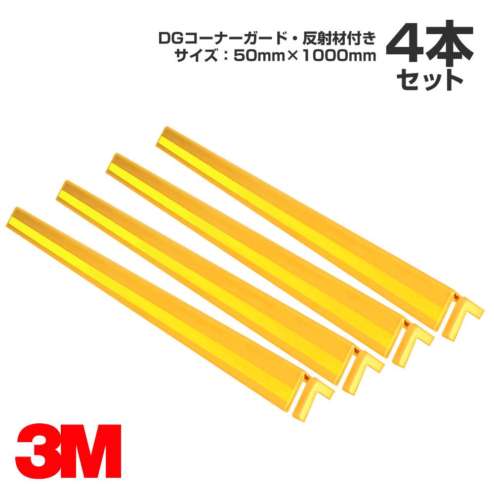 3M DGコーナーガード・反射材付 サイズ : 50mm×1000mm 4本セット/駐車場/柱/壁