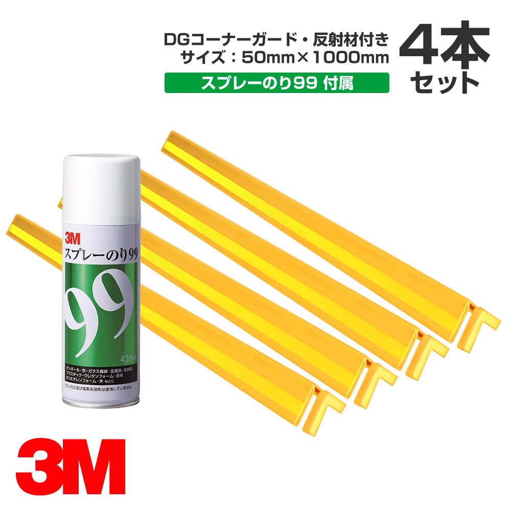3M DGコーナーガード・反射材付 サイズ : 50mm×1000mm 4本+スプレーのり99セット/駐車場/柱/壁