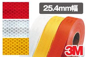 【25.4mm幅×45.7m巻】3M 超高輝度反射テープ PX9470シリーズ(白・赤・黄)