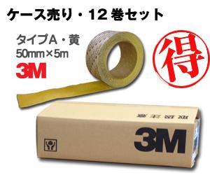 3M セーフティ・ウォーク タイプA 黄 50mm×5m 12巻セット/すべり止め/テープ/滑り止め/ノンスリップ/凹凸面用/typeA