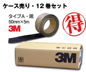 3M セーフティ・ウォーク タイプA 黒 50mm×5m 12巻セット/すべり止め/テープ/滑り止め/ノンスリップ/凹凸面用/typeA