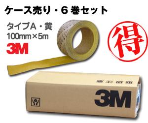 3M セーフティ・ウォーク タイプA 黄 100mm×5m 6巻セット/すべり止め/テープ/滑り止め/ノンスリップ/凹凸面用/typeA