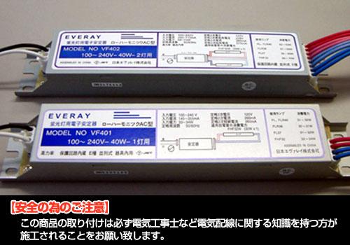エヴァレイ蛍光灯電子安定器 40W 1灯用 LED交換よりぐっとお得に省エネ �の新作続々 2台購入で送料無料 LED交換 蛍光灯部品 照�省エネ 送料無料 VF401