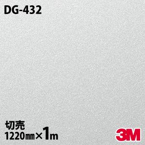 ダイノックシート 3M ダイノックフィルム DG-432 DGシリーズ/デザインガラスフィルム ガラス壁装材 ガラス貼り付け カッティング用シート DIY リノベーション リフォーム 壁紙 粘着シート 1m のり付き シール 内装フィルム 高級感