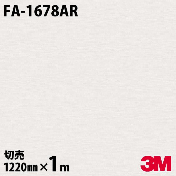 ダイノックシート 3M ダイノックフィルム FA-1678AR ARシリーズ/キズ防止フィルム 傷防止 擦り傷 ひっかき カッティング用シート DIY リノベーション リフォーム 壁紙 粘着シート 1m のり付き シール 内装フィルム 高級感