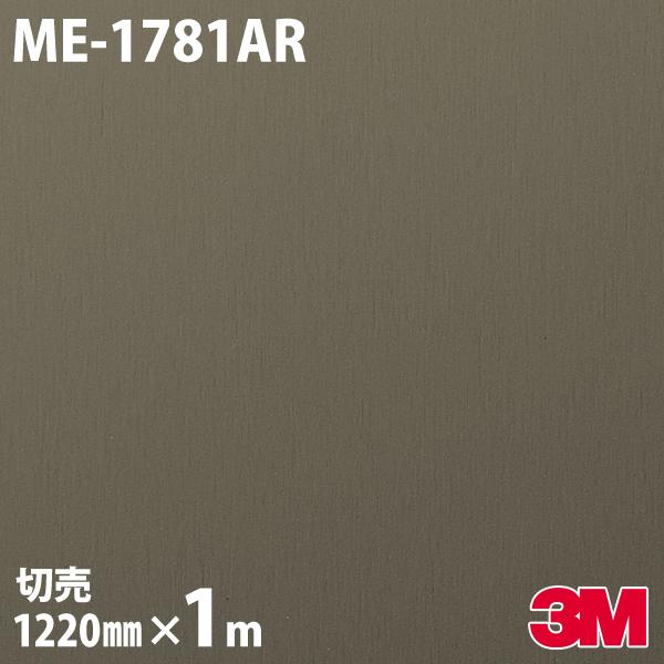 ダイノックシート 3M ダイノックフィルム ME-1781AR Hairline Metal/ヘアラインメタル 金属 メタリック デザイン 光沢 カッティング用シート DIY リノベーション リフォーム 壁紙 粘着シート 1m のり付き シール 内装フィルム 高級感