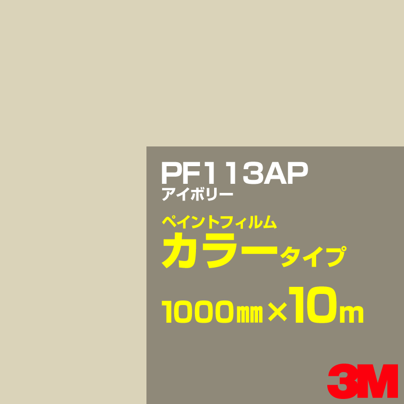 カッティング用シート 3M PF113AP アイボリー 1000mm×10m / ペイントフィルム カラータイプ 看板製作 内照看板 屋外看板 屋内看板 駐車場 室内装飾 バナー ウィンドウ 壁面 フロア サイン ステッカー